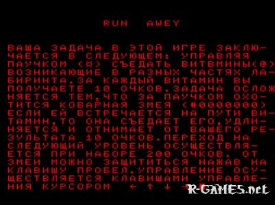 RUN AWAY (ONLINE)