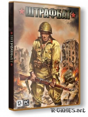 Штрафбат / Men of War: Condemned Heroes (2012/PC/RePack/Rus) by R.G. Origami