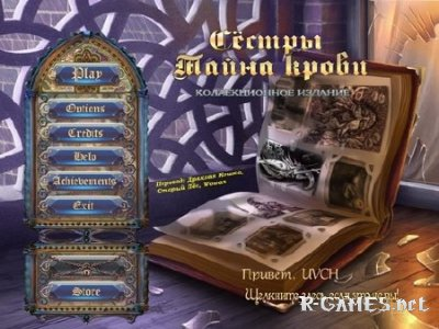 Sister's Secrecy: Arcanum Bloodlines Collector's Edition / Сестры. Тайна крови (2012/RUS/ENG)