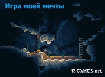 The Game Of My Dream / Игра Моей Мечты (2012/RUS/RUS)