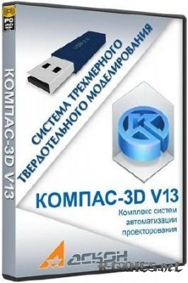 Компас 3D V13 SP1 Обновление SP2 Portable mini
