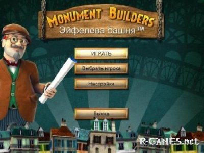 Monument Builders: Eiffel Tower / Monument Builders. Эйфелева башня (2011/RUS)