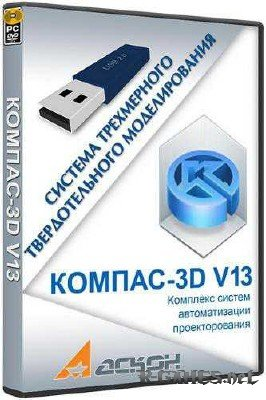 КОМПАС-3D V13 SP2 2012 Rus Mini Portable
