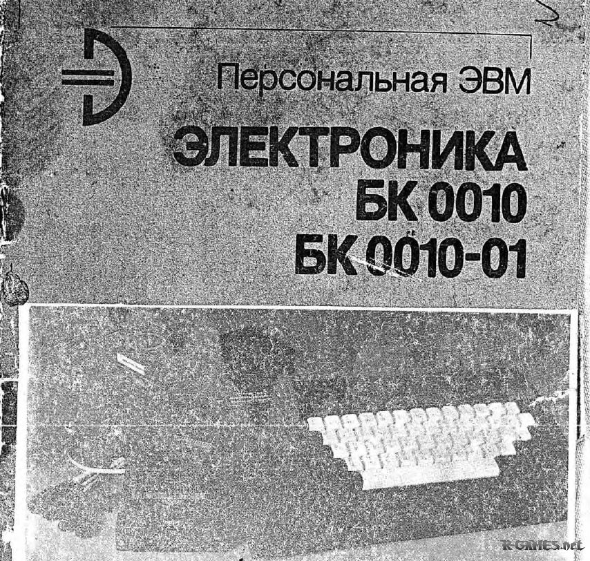 БК0010 (01) (pdf)