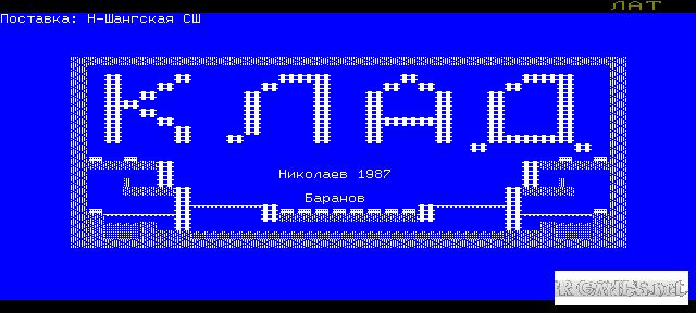 Игра клад 1987 скачать бесплатно