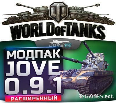 Модпак для World of Tanks от Jove v.12.3 Extended /под патч 0.9.1/