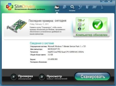SlimDrivers 2.2.44488 Portable