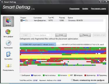 IOBit Smart Defrag 4.0.3.725 Portable
